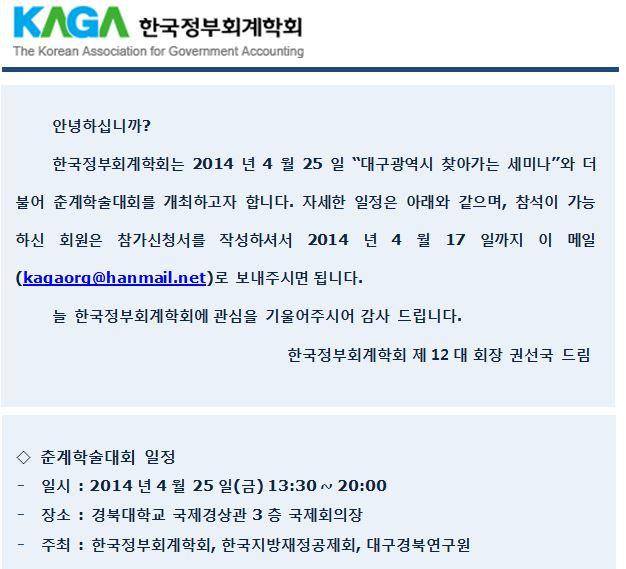 한국정부회계학회 - 춘계학술.JPG