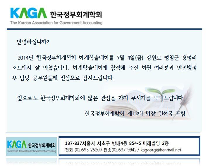 한국정부회계학회 - 하계학술대회 종료보고.JPG
