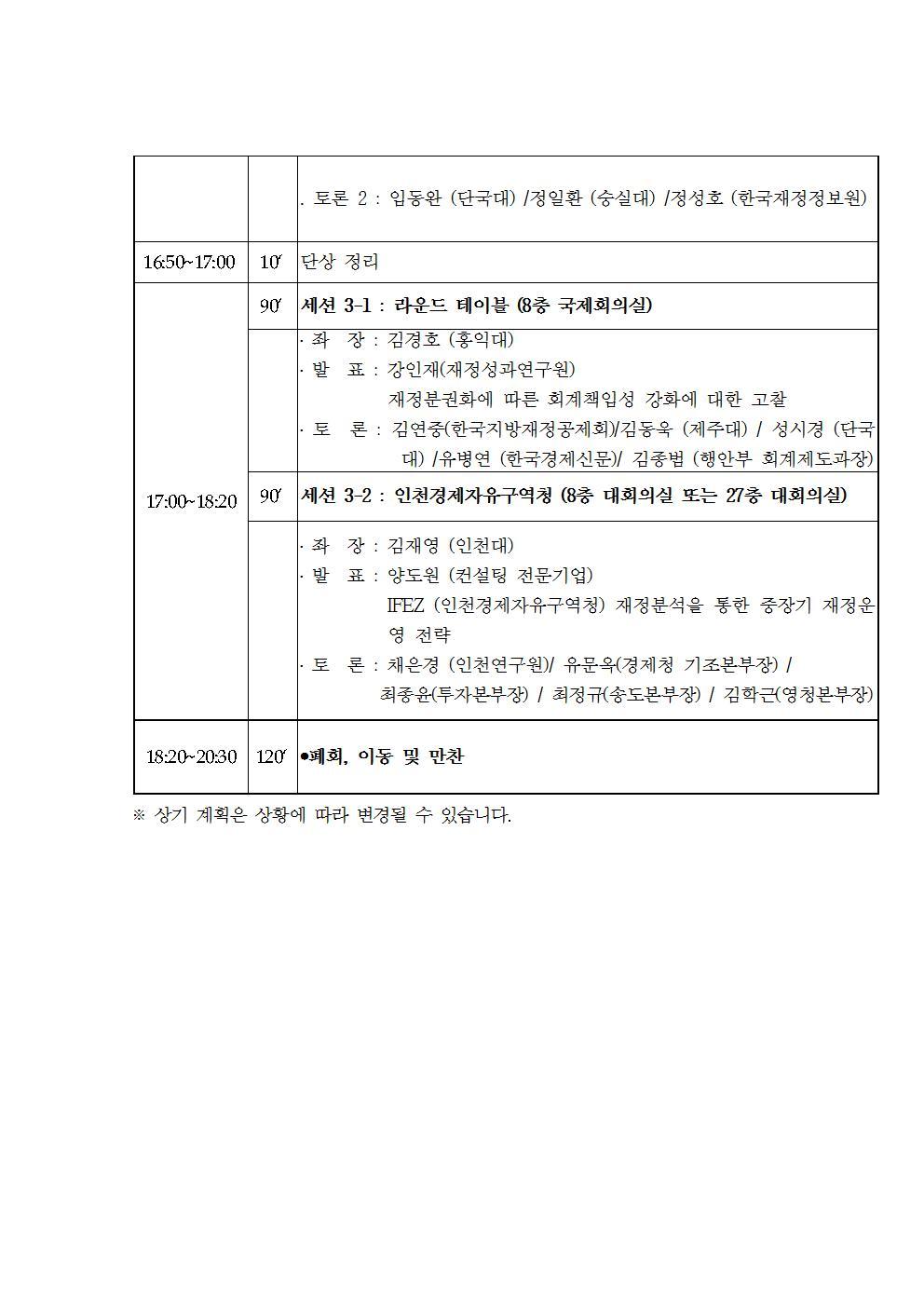 춘계학술대회 안내003.jpg