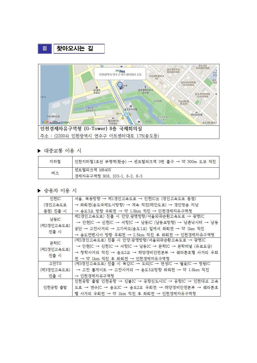 춘계학술대회 안내004.jpg