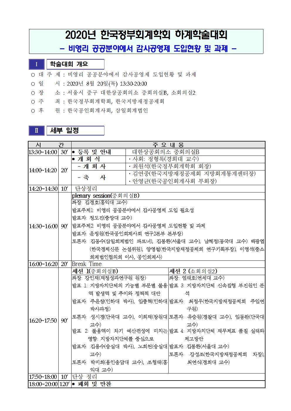 2020년 한국정부회계학회 하계학술대회 개최계획(안)_홈페이지 게시안001.jpg