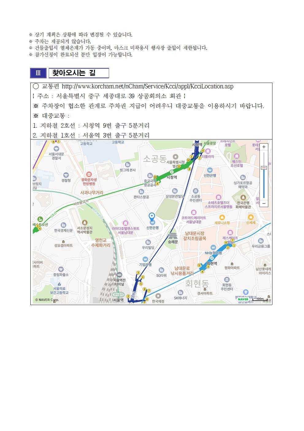 2020년 한국정부회계학회 하계학술대회 개최계획(안)_홈페이지 게시안002.jpg
